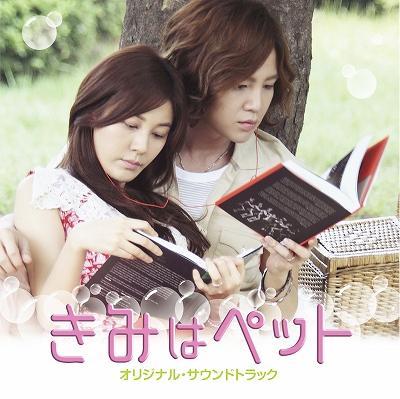 きみはペット オリジナル・サウンドトラック (+DVD)