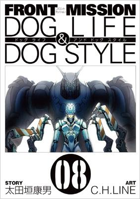 FRONT MISSION DOG LIFE&DOG STYLE 8 ヤングガンガンコミックス