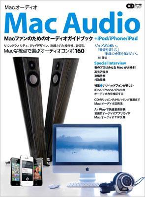 MAC オーディオ CDジャーナルムック