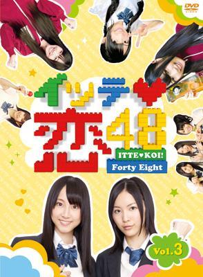 イッテ恋48 Vol.3 【初回限定盤】