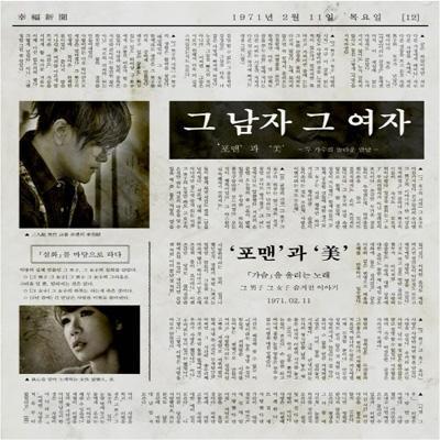 4men & 美 Mini Album: その男その女