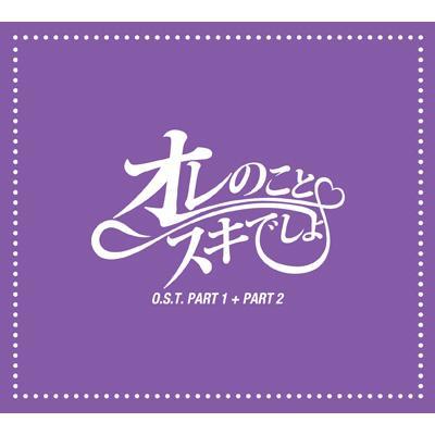 「オレのことスキでしょ。」日本版 オリジナルサウンドトラック
