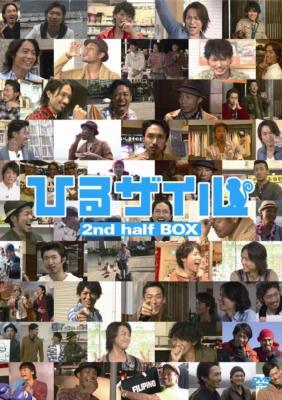ひるザイル 2nd half BOX