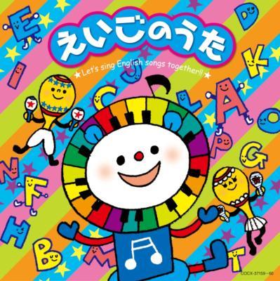 えいごのうた 〜Let's Sing An English Song Together!!〜