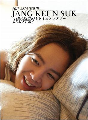 2011 JANG KEUN-SUK ASIA TOUR THE CRI SHOW ドキュメンタリー REAL STORY