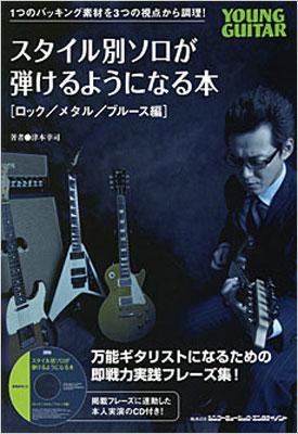 スタイル別ソロが弾けるようになる本 [ロック/メタル/ブルース編]CD付き