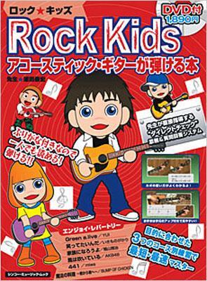 ムック DVD付 Rock Kids アコースティックギターが弾ける本