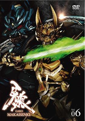 牙狼<GARO>〜MAKAISENKI〜vol.6