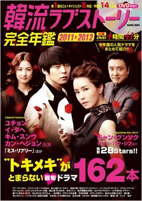 韓流ラブストーリー完全年鑑 2011→2012 COSMIC MOOK