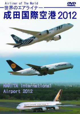 世界のエアライナー 成田国際空港2012 HD