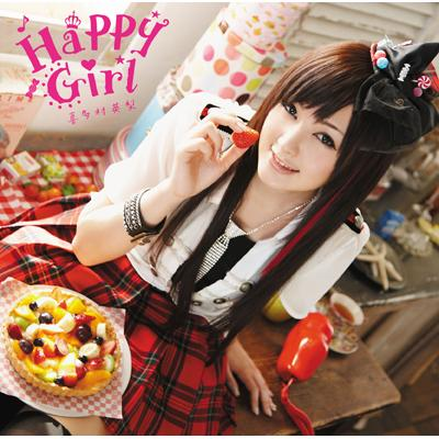 Happy Girl TVアニメ「パパのいう事を聞きなさい!」OP主題歌 (+DVD)【初回限定盤】