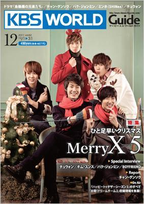 KBS World Guide 2011年12月号 Vol.62