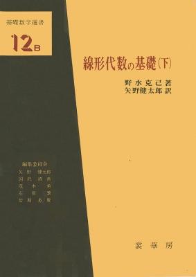 線形代数の基礎 下 基礎数学選書