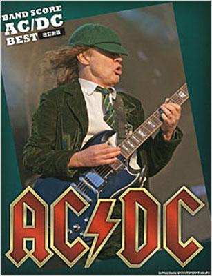 バンドスコア AC/DCベスト [改訂新版]