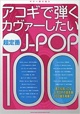 ギター弾き語り アコギで弾くカヴァーしたい超定番J−POP100