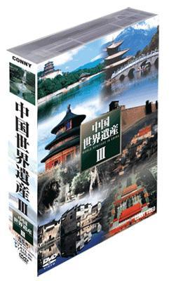 中国世界遺産III