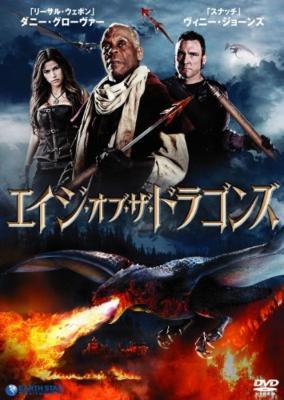 エイジ オブ ザ ドラゴン