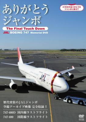 ありがとうジャンボ 〜The Final Touch Down〜JAL Boeing747 Memorial DVD