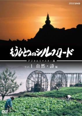 Mouhitotsu No Silk Road Vol.1 Shizen Hen.Shi Hen