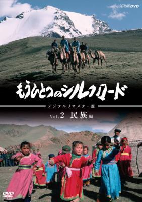 Mouhitotsu No Silk Road Vol.2 Minzoku Hen