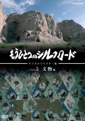 Mouhitotsu No Silk Road Vol.5 Bunbutsu Hen