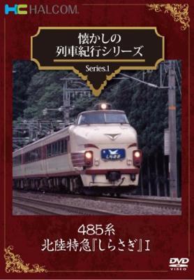 懐かしの列車紀行シリーズ Series.1: 485系北陸特急しらさぎI
