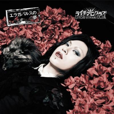 エラガバルスの☆夢 B盤 (+DVD)