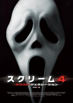スクリーム4:ネクスト・ジェネレーション DVD