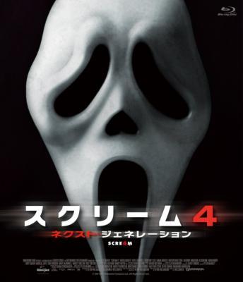 スクリーム4:ネクスト・ジェネレーション Blu-ray