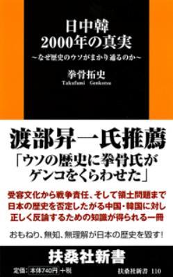 日中韓2000年の真実 なぜ歴史のウソがまかり通るのか 扶桑社新書