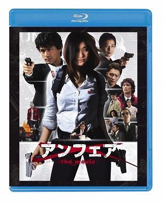 アンフェア the movie Blu-ray