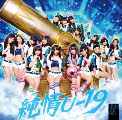 純情U-19 (+DVD)【Type-A】