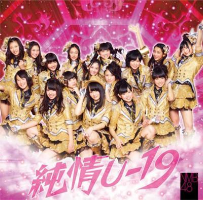 純情U-19 (+DVD)【Type-B】