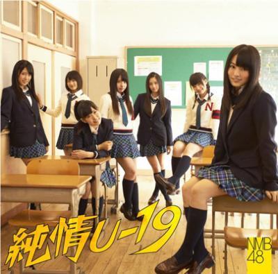 純情U-19 (+DVD)【Type-C】