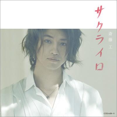 サクライロ (+DVD)【初回限定盤 B-type】