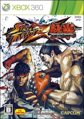 ストリートファイター X 鉄拳