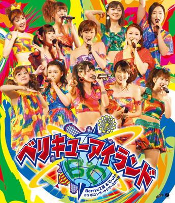 Berryz工房 & ℃-ute コラボコンサートツアー2011秋 〜ベリキューアイランド〜(Blu-ray)