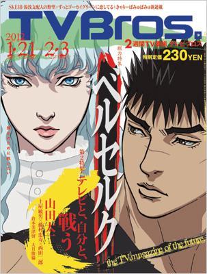 TV Bros.関東版 2012年1月21日号