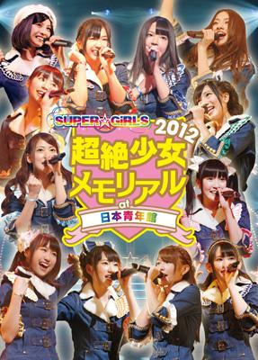 SUPER☆GiRLS 超絶少女2012 メモリアル at 日本青年館