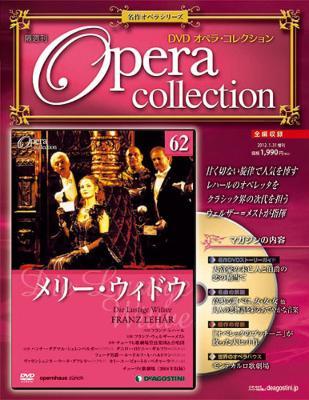 全国版DVDオペラ・コレクション 第62号 名作オペラシリーズ〜レハール『メリー・ウィドウ』 ヴェルザー=メスト指揮