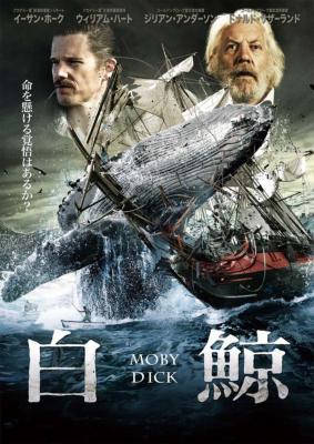 白鯨 MOBY DICK 冒険者たち/因縁の対決
