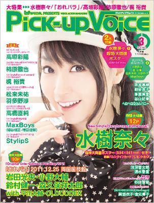 Pick-up Voice Vol.51 2012年3月号