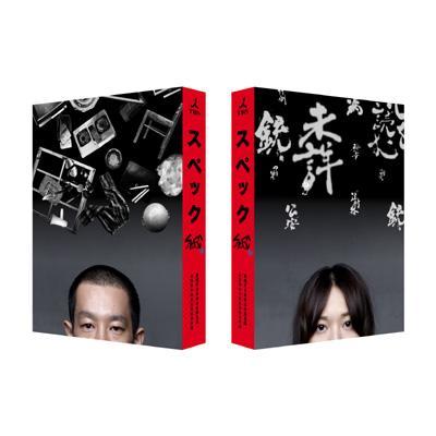 「SPEC〜翔〜」警視庁公安部公安第五課 未詳事件特別対策係事件簿ディレクターズカット版 Blu-ray