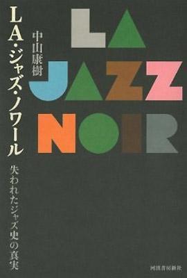 LA・ジャズ・ノワール 失われたジャズ史の真実