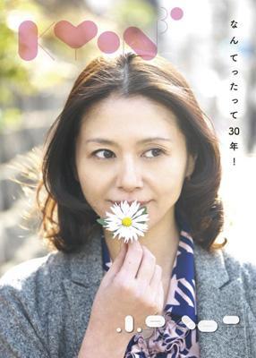 Kyon30 〜なんてったって30年!〜【初回生産限定盤】