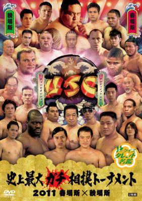 クイズ☆タレント名鑑 史上最大ガチ相撲トーナメント 2011 春場所x秋場所