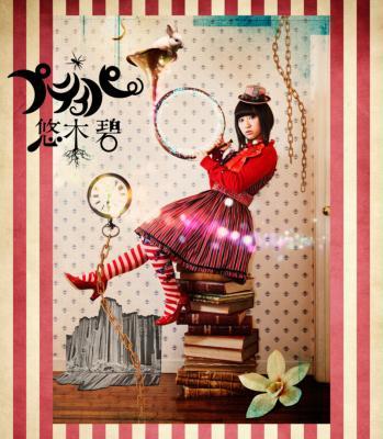 プティパ (+DVD)【初回限定盤】