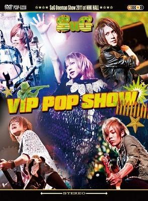 VIP POP SHOW.【初回限定盤】