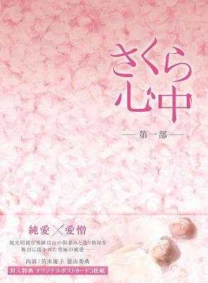 さくら心中DVD-BOX 第一部
