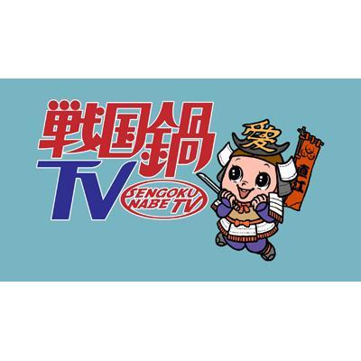 戦国鍋TV 〜ミュージック・トゥナイト〜下(仮)